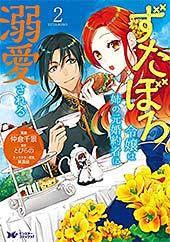 <ずたぼろ令嬢は姉の元婚約者に溺愛される(コミック) : 2 (モンスターコミックスf)>