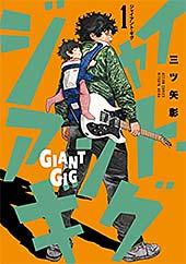 <ジャイアント・ギグ : 1 (webアクションコミックス)>
