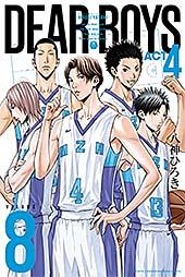 <DEAR BOYS ACT4(8) (月刊少年マガジンコミックス)>