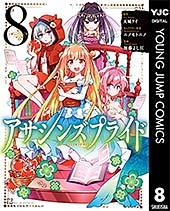 <アサシンズプライド 8 (ヤングジャンプコミックスDIGITAL)>