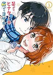 <暑がりヒナタさんと寒がりヨザキくん(3) (裏少年サンデーコミックス)>