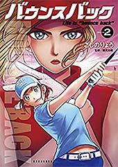 <バウンスバック(2) (週刊現代コミックス)>
