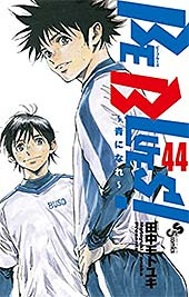 <BE BLUES!~青になれ~(44) (少年サンデーコミックス)>