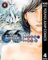 <BORDER66 4 (ヤングジャンプコミックスDIGITAL)>