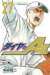 <ダイヤのA act2(27) (週刊少年マガジンコミックス)>