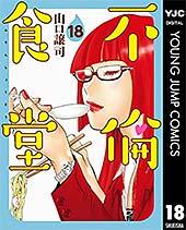 <不倫食堂 18 (ヤングジャンプコミックスDIGITAL)>