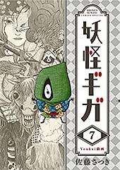 <妖怪ギガ(7) (少年サンデーコミックス)>