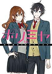 <ホリミヤ 16巻 (デジタル版Gファンタジーコミックス)>