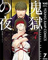 <鬼獄の夜 単行本版 7 (ヤングジャンプコミックスDIGITAL)>