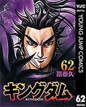 <キングダム 62 (ヤングジャンプコミックスDIGITAL)>