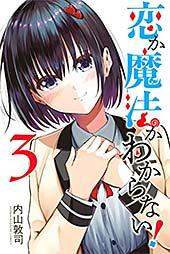 <恋か魔法かわからない!(3) (週刊少年マガジンコミックス)>
