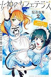 <女神のカフェテラス(2) (週刊少年マガジンコミックス)>