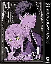<MoMo -the blood taker- 9 (ヤングジャンプコミックスDIGITAL)>