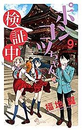 <ポンコツちゃん検証中(9) (少年サンデーコミックス)>