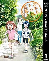 <たぬきときつねと里暮らし 1 (ヤングジャンプコミックスDIGITAL)>