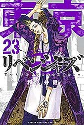 <東京卍リベンジャーズ(23) (週刊少年マガジンコミックス)>