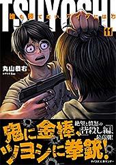 <TSUYOSHI 誰も勝てない、アイツには(11) (サイコミ×裏少年サンデーコミックス)>