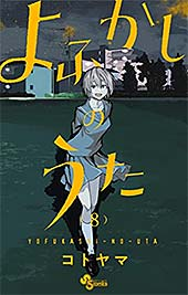 <よふかしのうた(8) (少年サンデーコミックス)>