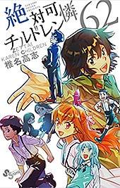 <絶対可憐チルドレン(62) (少年サンデーコミックス)>