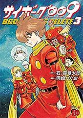 <サイボーグ009 BGOOPARTS DELETE 3 (チャンピオンREDコミックス)>