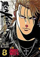 <荒くれKNIGHT リメンバー・トゥモロー 8 (ヤングチャンピオン・コミックス)>