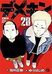 <デメキン 28 (ヤングチャンピオン・コミックス)>