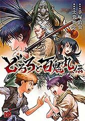 <どろろと百鬼丸伝 5 (チャンピオンREDコミックス)>