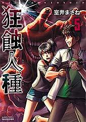 <狂蝕人種 (5) (バンブーコミックス)>