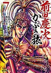 <前田慶次 かぶき旅 7巻 (ゼノンコミックス)>