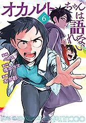 <オカルトちゃんは語れない(6) (ヤングマガジンコミックス)>