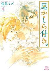 <尾かしら付き。 4巻 (ゼノンコミックス)>