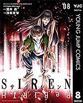 <SIREN ReBIRTH 8 (ヤングジャンプコミックスDIGITAL)>