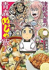 <津軽先輩の青森めじゃ飯! 4 (チャンピオンREDコミックス)>