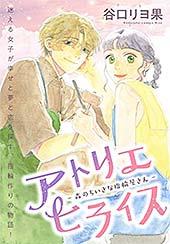 <アトリエヒライス-森のちいさな指輪屋さん- (Kissコミックス)>