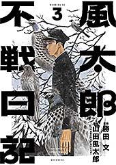 <風太郎不戦日記(3) (モーニングコミックス)>
