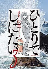 <ひとりでしにたい(3) (モーニングコミックス)>