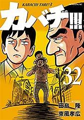 <カバチ!!! -カバチタレ!3-(32) (モーニングコミックス)>