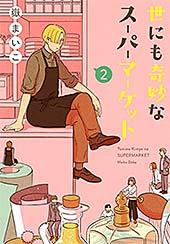 <世にも奇妙なスーパーマーケット(2) (Kissコミックス)>