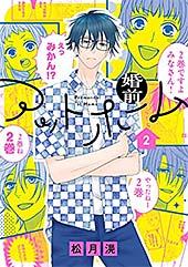 <婚前アットホーム【電子限定おまけ付き】 2 (花とゆめコミックススペシャル)>