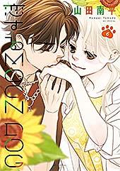 <恋するMOON DOG【電子限定おまけ付き】 6 (花とゆめコミックススペシャル)>