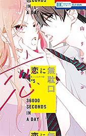 <恋に無駄口 5 (花とゆめコミックス)>