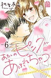 <あたしのピンクがあふれちゃう(6) (姉フレンドコミックス)>