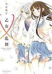 <乙女×乱舞 (ARIAコミックス)>