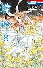 <蜻蛉 8 (花とゆめコミックス)>