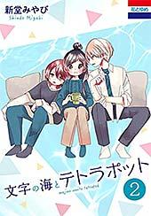 <文字の海とテトラポット 2 (花とゆめコミックス)>