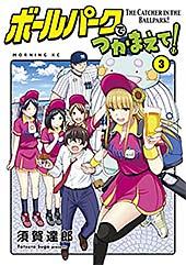 <ボールパークでつかまえて!(3) (モーニングコミックス)>