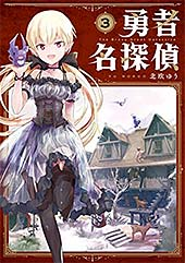 <勇者名探偵 3巻 (デジタル版ガンガンコミックスJOKER)>