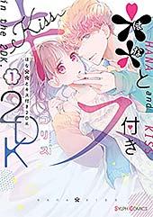 <**とキス付き2DK(1) (シルフコミックス)>