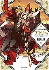 <とんがり帽子のアトリエ(9) (モーニングコミックス)>