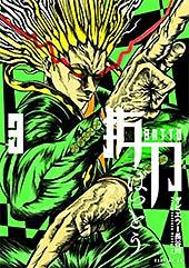 <抜刀(3) (イブニングコミックス)>